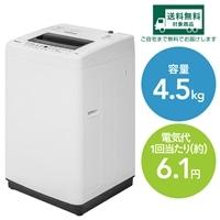 ハイセンス 全自動洗濯機 HW-T45C【別送品・要注文コメント】