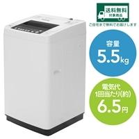 Hisense 全自動洗濯機 HW-T55C【別送品】【要注文コメント】