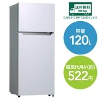 ハイセンス 冷凍冷蔵庫 HR-B12C【別送品・要注文コメント】