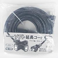 【数量限定】15Aソフト延長コード 10m ブラック