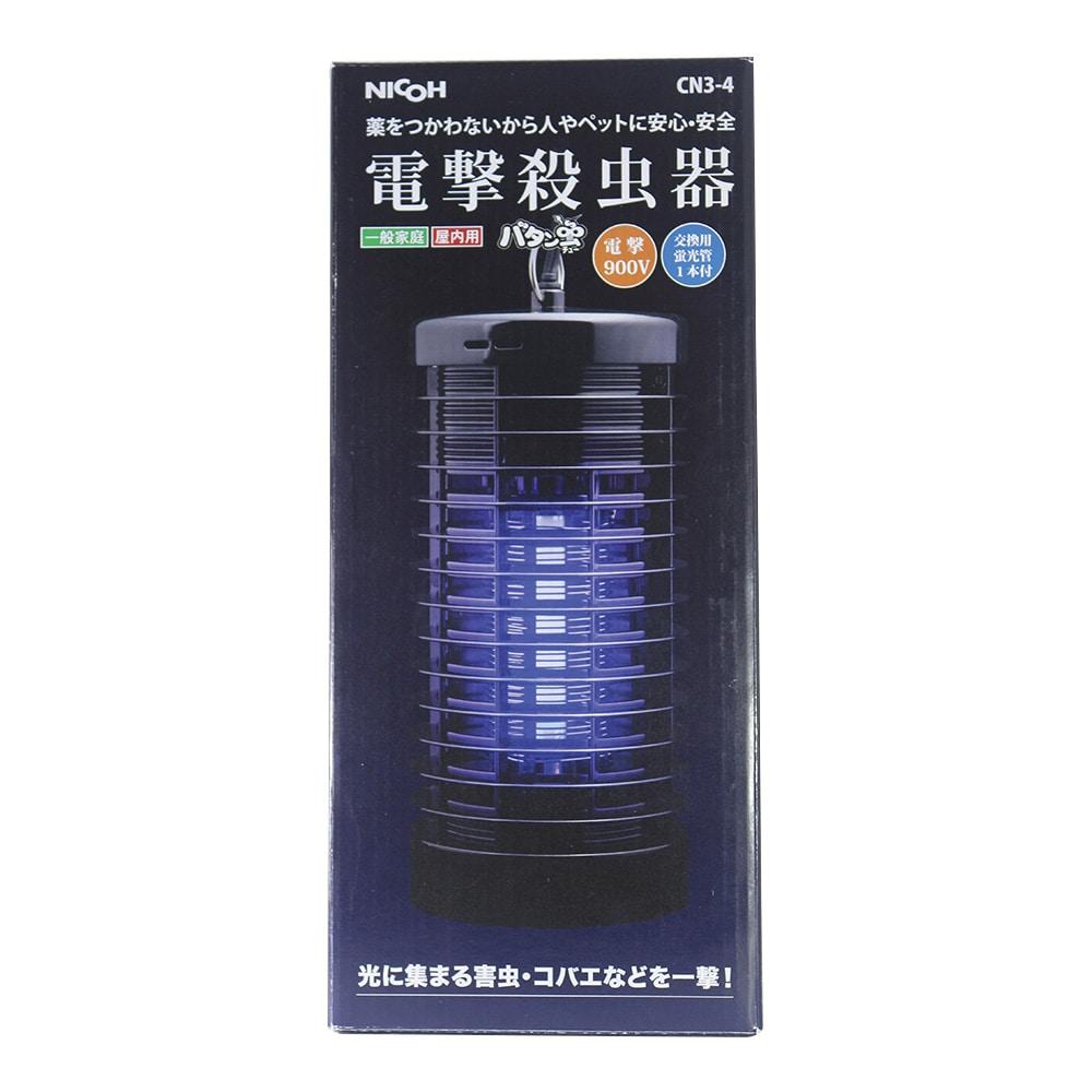 【数量限定】4W電撃殺虫器 黒 CN3−4