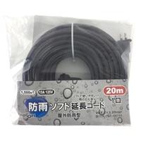 防雨ソフト延長コード20m NCT-20WP