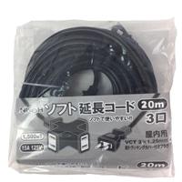 15Aソフト延長コード20m黒 NCT1520BK