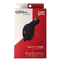 CAPスタイル CAPS SC-01 Type-Cリール充電器(Android高速充電)BK