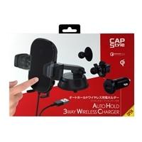 CAPスタイル CAPS CHC-01 オートホールドワイヤレス充電ホルダー 3ウエイセット (貼付・エアコン・吸盤アタッチメント、USB電源・ケーブル付き)