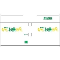 【店舗限定】米ダンボール 10kg×2