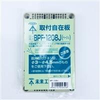 未来 取付自在板 樹脂性BPF−1208J