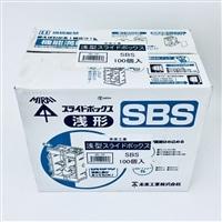 未来浅型スライドボックス100個入 SBS 100