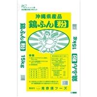 【店舗限定】醗酵鶏ふん 粉 15KG NJ
