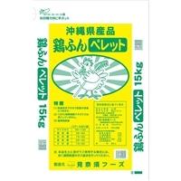【店舗限定】醗酵鶏ふん ペレット 15KG NJ