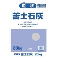 【店舗限定】粒状苦土石灰 20kg N