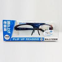 跳ね上げ式 拡大(老)眼鏡 +2.5 青