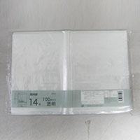 CZ-14 規格袋 14号 透明 100枚入り 0.03mm
