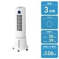 スリムタワー冷風扇 RF−T1801WH