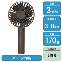 【数量限定】充電式 コードレスハンディファン ブラウン HF-C1808BR