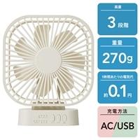 【数量限定】充電式 コードレスファン ホワイト DF-C1915WH