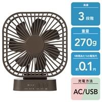 【数量限定】充電式 コードレスファン ブラウン DF-C1915BR