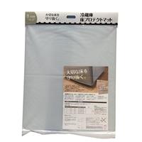【店舗限定】緑川化成工業 冷蔵庫 床プロテクトマット MK002S