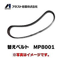 替えベルト #80 MP8001