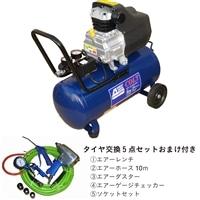 タイヤ交換セット CHHX4004-4