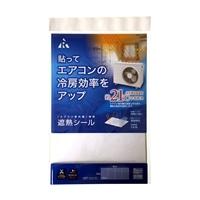 室外機用遮熱シール SN-SO2
