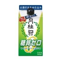 月桂冠 糖質ゼロ パック 900ml【別送品】