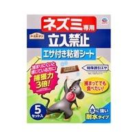 ネズミ専用立入禁止 エサ付き粘着シート 5セット入