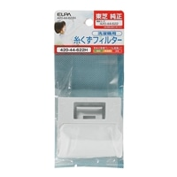 ELPA 洗濯機用糸くずフィルター 420-44-622H