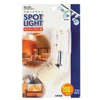 ライティングバー用ライト LRS-BNE26B (アイボリー)