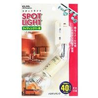 ライティングバー用ライト LRS-BH40B (アイボリー)
