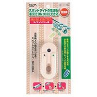 朝日電器 ライティングライト入り切りアダプタ LR-RCA