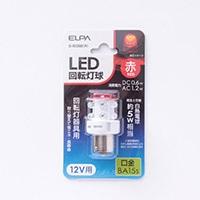 LED回転灯用球 12V G-1006B(R)
