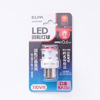 LED回転灯用球 110VG-1007B(R)