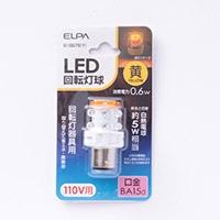 LED回転灯用球 110VG-1007B(Y)