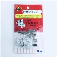 2-629 ミワ 取替用シリンダーU9 PMK用