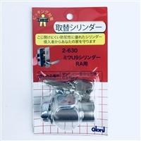 2-630 ミワ 取替用シリンダーU9 RA用