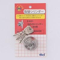 2−631 ミワ 取替用シリンダーU9 BH用