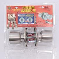 2−633 U9 HMD−1 握り玉
