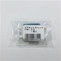 マグネットキャッチ PM-50 1ケ袋入
