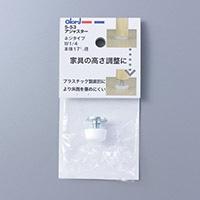 ポリアジャスター W1/4 17mm