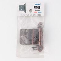 2−377 キャビネットヒンジ H−1920 GB