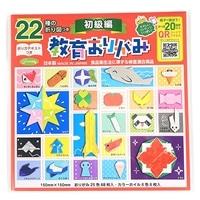 ショウワ 22種の折り図つき教育おりがみ 初級編