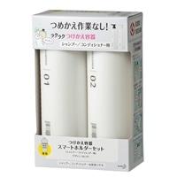 花王 スマートホルダーセット シャンプー/コンディショナー用 シンプル(デザインNo.131)