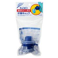 花王 kao業務用ボトル専用計量キャップ