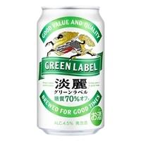 【ケース販売】キリン 淡麗 グリーンラベル 350ml×24缶【別送品】