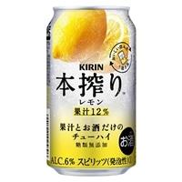 【ケース販売】キリン 本搾りチューハイ レモン 350ml×24本【別送品】