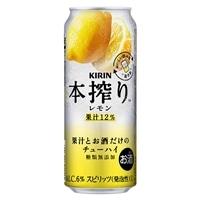 【ケース販売】キリン 本搾りチューハイ レモン 500ml×24本【別送品】