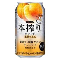 【ケース販売】キリン 本搾りチューハイ オレンジ 350ml×24本【別送品】