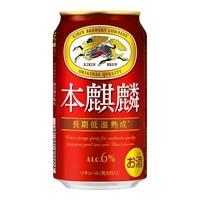 【ケース販売】キリン 本麒麟 350ml×24本【別送品】