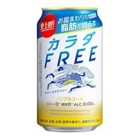 【ケース販売】キリン カラダFREE 350ml×24本【別送品】
